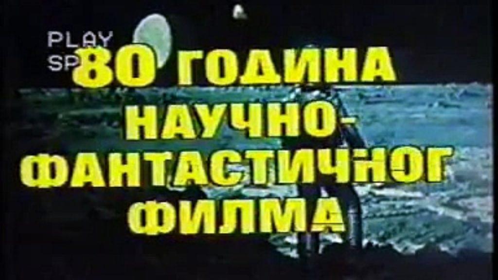 Zvezdani ekran