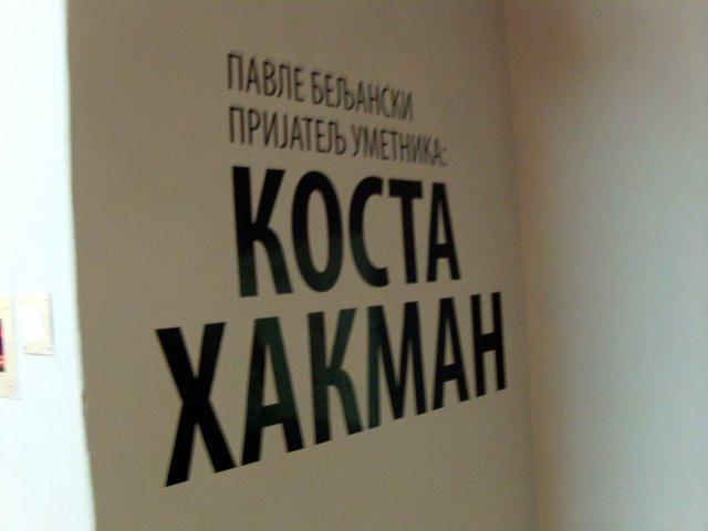 Pavle Beljanski prijatelj umetnika: Kosta Hakman