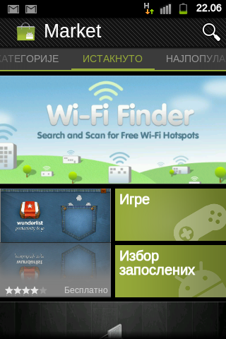 Android Market  3.1.5