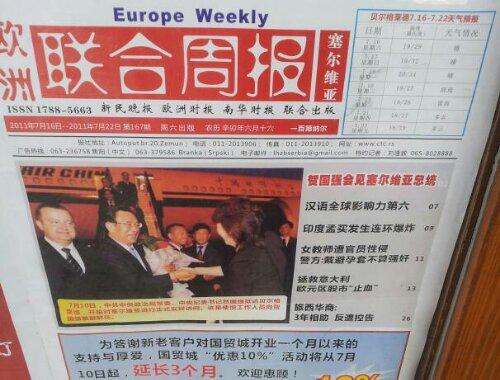 Kineski nedeljnik u Srbiji